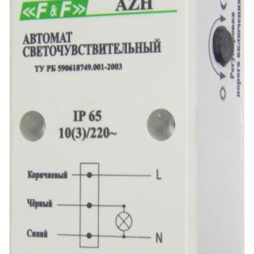 AZH герметичное, 10А