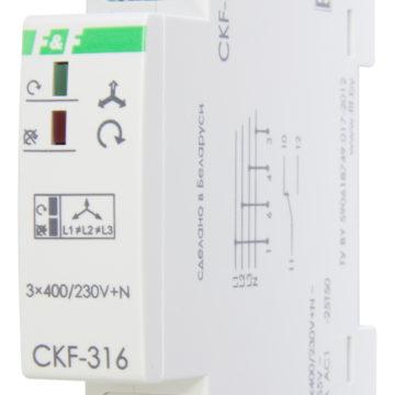 CKF-316 контроль наличия, асимм. ичередования фаз