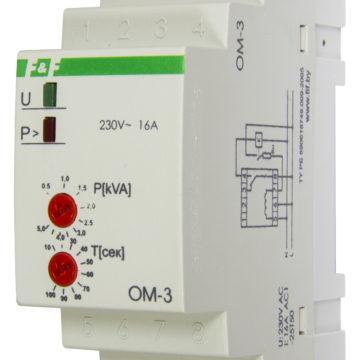 OM-3 однофазный ограничитель мощности