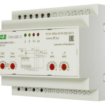 OM-630-2 трехфазный ограничитель мощности