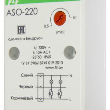 ASO-220 автомат лестничный (таймер)