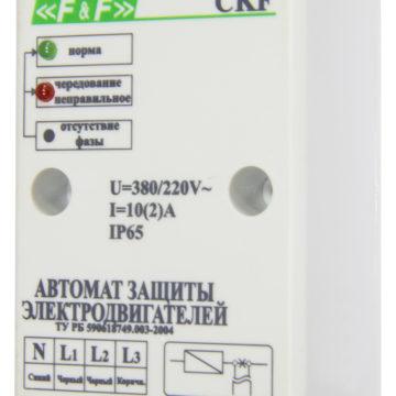 CKF контроль наличия, асимм. ичередования фаз
