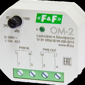 OM-2 ограничитель мощности