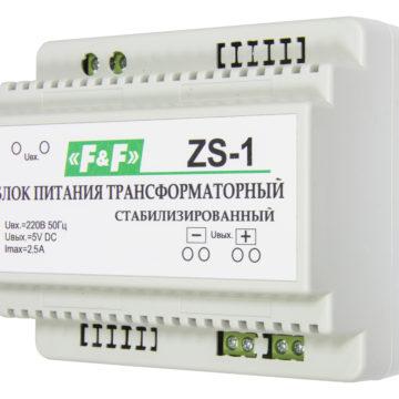 ZS-1 блок питания