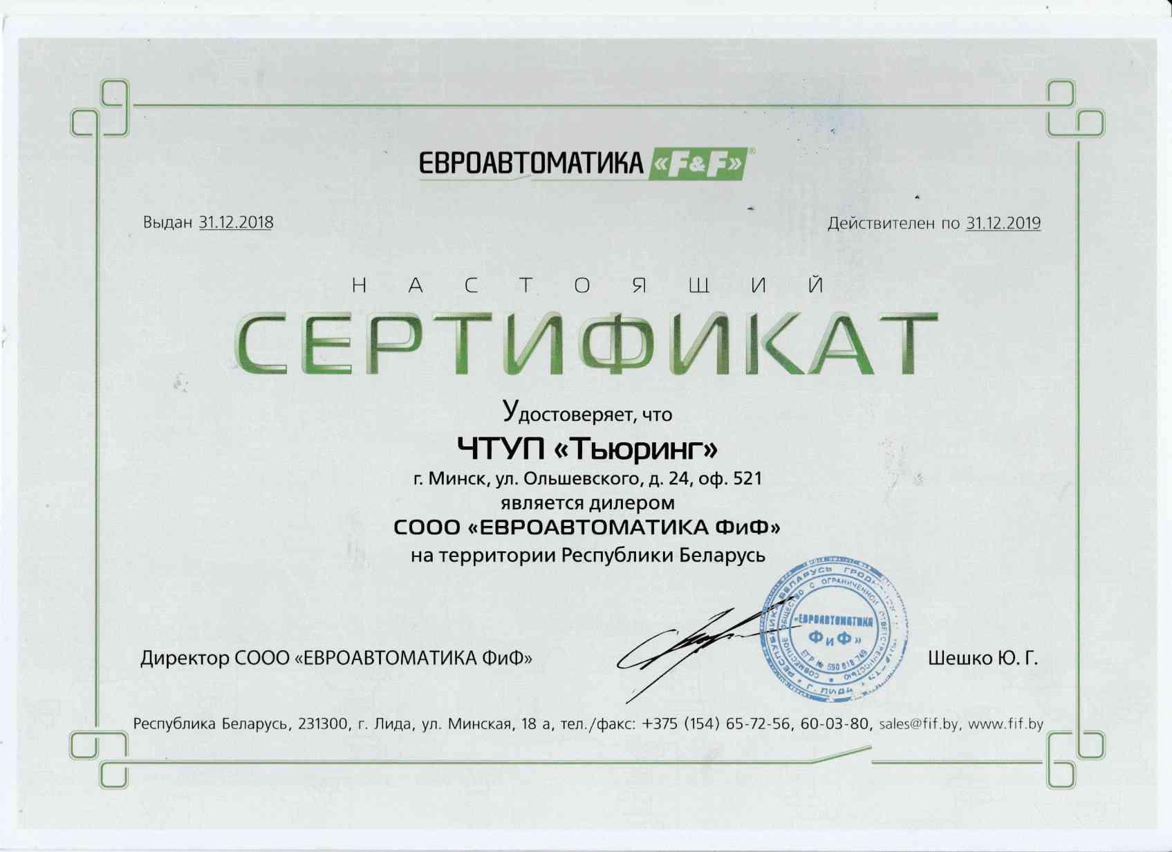 Сертификат дилера Евроавтоматика ФиФ Тьюринг