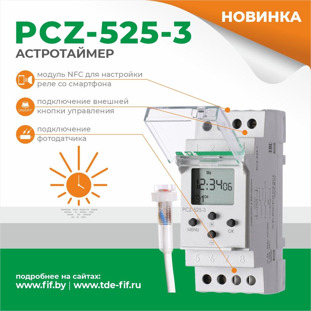 PCZ-525-3 реле времени астрономическое