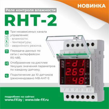 RHT-2 реле влажности и температуры